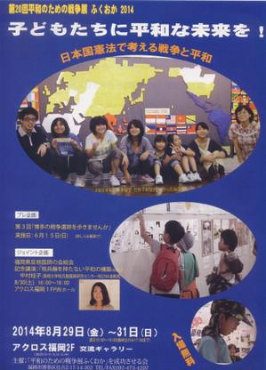 子どもたちに平和な未来を!  日本国憲法で考える戦争と平和  平和のための戦争展ふくおか2014  8月29日(金)~31日(日)