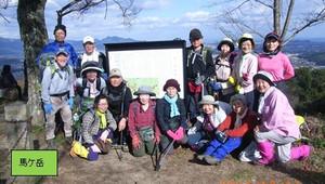ゆっくり登ろう会 第98回例会 湯川山登山