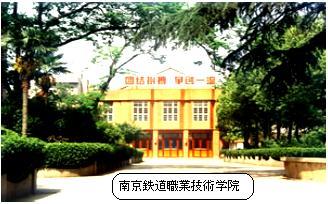 南京鉄道職業技術学院