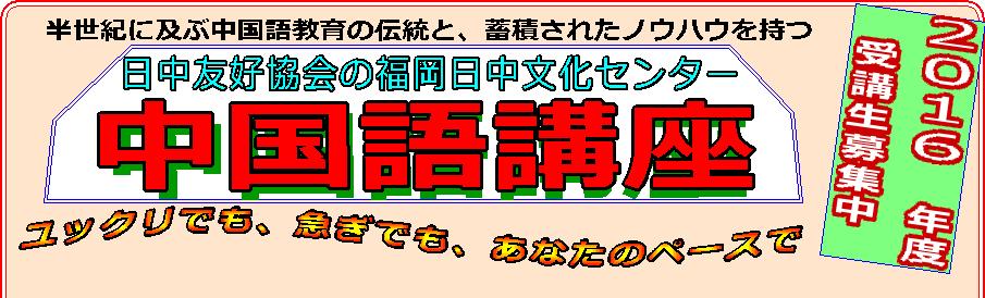 半世紀に及ぶ中国語教育の伝統と、蓄積されたノウハウを持つ 日中友好協会の福岡日中文化センター 中国語講座 ユックリでも、急ぎでも、あなたのペースで