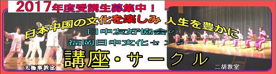 日本中国の文化を楽しみ 人生を豊かに  日中友好協会の 福岡日中文化センター  講座・サークル
