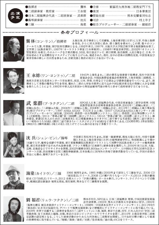 九州二胡演奏祭 2014