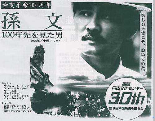 """孫文 中国近代国家への夜明けにつながる""""革命前夜""""。亡命の地マレーシア・ペナ...  中国映画"""