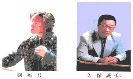 二胡:劉福君 尺八:久保誠三郎