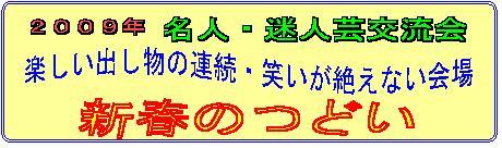 Img_20090208_01