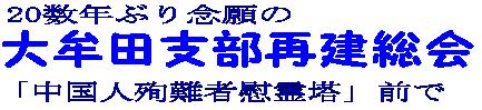 Img_20090625_01
