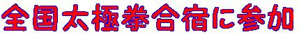Img_20090807_02