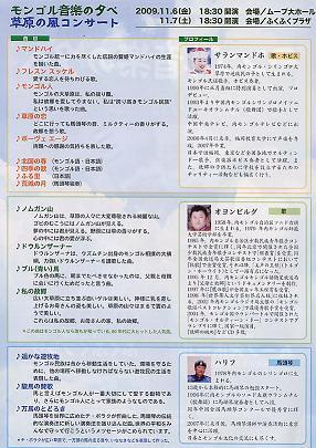 Img_20090930_02