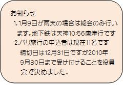 Img_20090104_11