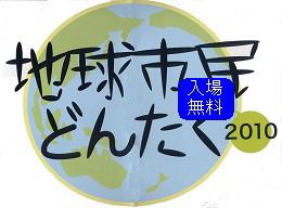 地球市民どんたく2010
