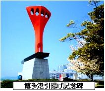 博多港引揚記念碑