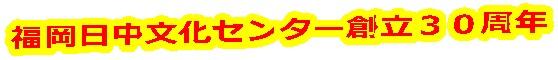 福岡日中文化センター創立30周年