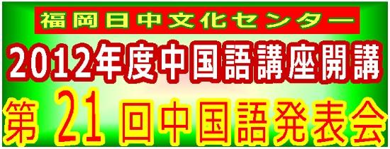 Img_20120324_01