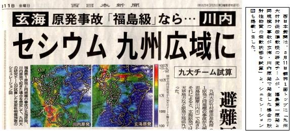 西日本新聞は、5月11日朝刊1面トップに「九州大竹村俊彦準教授の研究チームが、福島第一原発と同規模の事故が玄海・川内原発で発生した場合の放射性物質の飛散状態を試算」と、シュミレーション図も掲載しました。