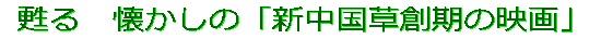 甦る 懐かしの「新中国草創期の映画」