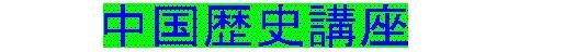 中国歴史講座