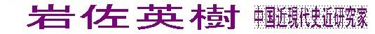 講師:岩佐英樹(中国近現代史研究家)