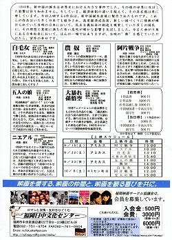 甦る!新中国草創期の中国映画 連続上映会