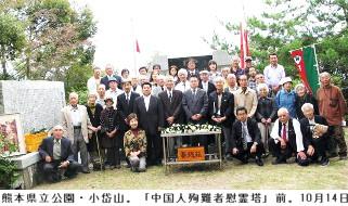 7回目の中国人殉難者慰霊祭開く  総領事、大牟田、荒尾両市市長代理など53名が出席。日中友好を誓う