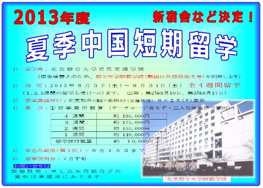 2013年度 夏季中国短期留学(4、3,2,1週間) 募集中!  申し込み期限(第一次)6月15日まで