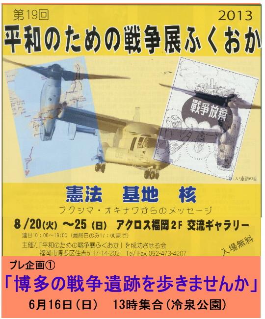 平和のための戦争展 ふくおか 2013 (8/20~8/25)  プレ企画① 「博多の戦争遺跡を歩きませんか」 6月16日(日)