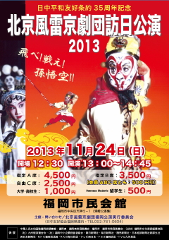北京風雷京劇団 訪日公演 2013