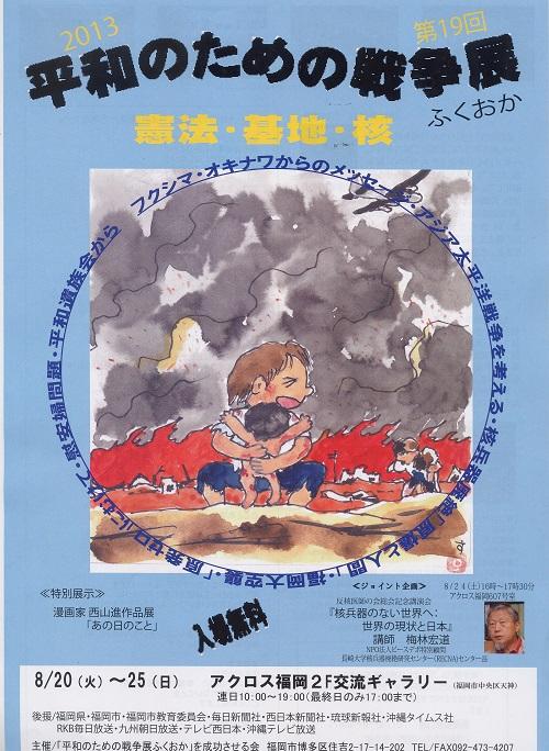 平和のための戦争展 ふくおか 2013 (8/20~8/25) アクロス福岡2F 交流ギャラリー