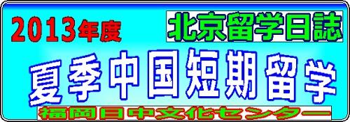 Img_ryugaku_2013_01
