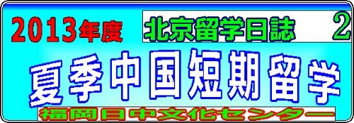 Img_ryugaku_2013_20