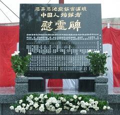 「三井三池炭鉱宮浦坑中国人殉難者慰霊碑」除幕式  過去を反省し、日中平和のため決意を新たに