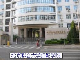 北京留学日誌(11) 2013年度夏期中国短期留学