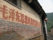 「文革」時代に書かれたスローガンその上の壁には、清朝時代の天女の絵が残っている