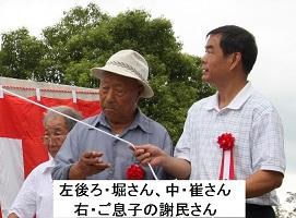 崔書進さん 逝去   強制連行福岡訴訟原告団長