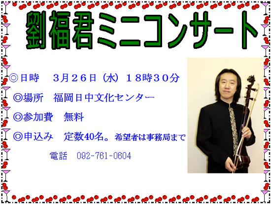 劉福君ミニコンサート  2014年3月26日 福岡日中文化センター