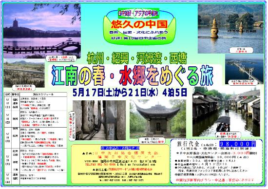 江南の春・水郷をめぐる旅 ~杭州・紹興・河姆渡・西塘~   日中友好・アジアの平和を  悠久の中国  自然・歴史・文化に触れ合う