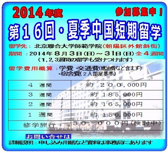 2014年度 夏季中国短期留学  参加者募集