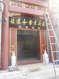 『北京日誌』 No.9 8月20日  2014年 夏季中国短期留学