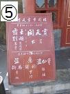 『北京日誌』 No.15 8月27日  2014年 夏季中国短期留学