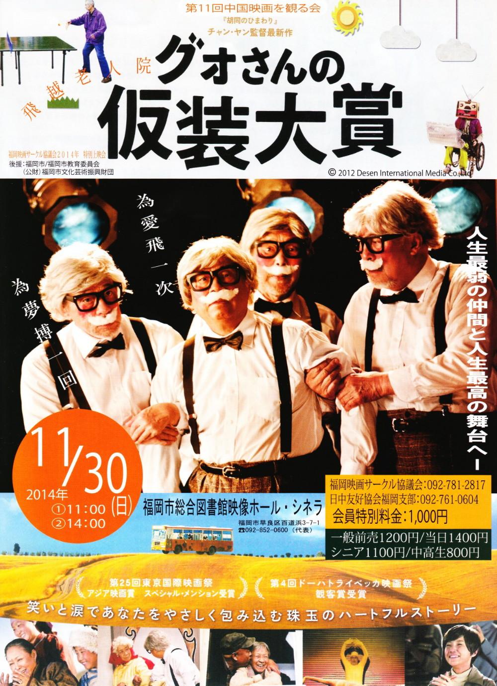 映画 『グォさんの仮装大賞』 11月30日(日)福岡市総合図書館 映像ホール・シネラ
