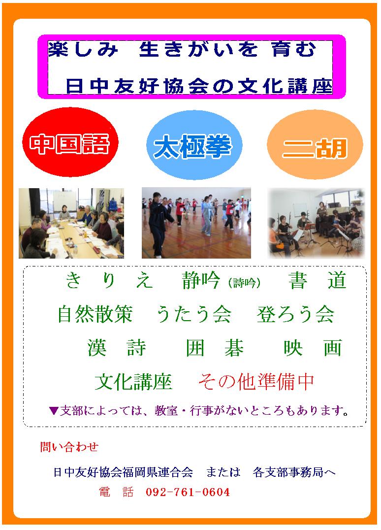 楽しみ生きがいを育む 日中友好協会の文化講座