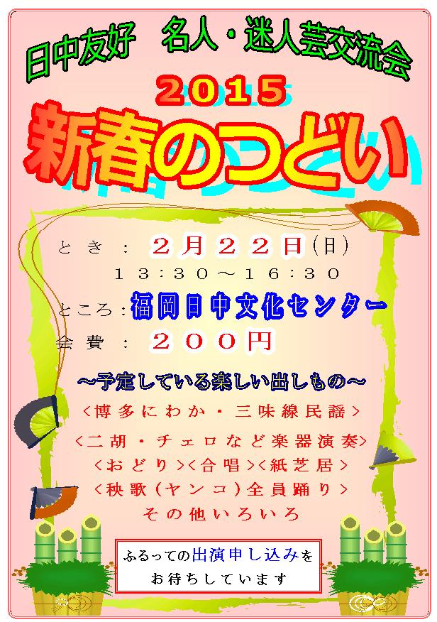 名人・迷人芸交流会 2015 新春のつどい 2月22日(日)