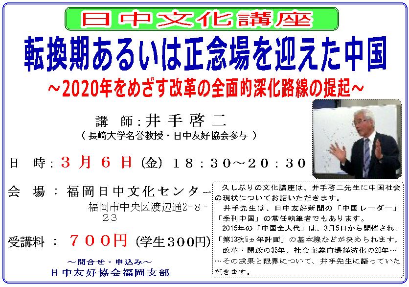 日中文化講座 「転換期あるいは正念場を迎えた中国」~2020年をめざす改革の全面的進化路線の提起~