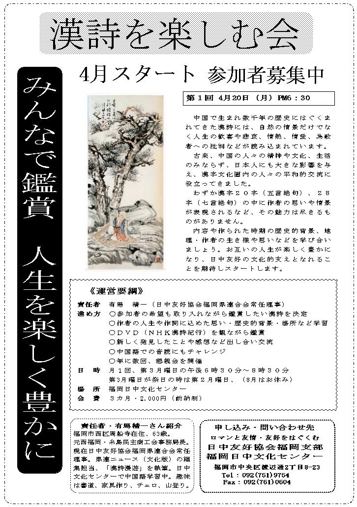 漢詩を楽しむ会 4月スタート 参加者募集中