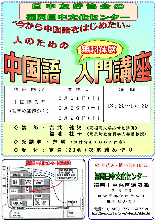 """無料体験 """" 今から中国語を はじめたい""""人のための中国語入門講座"""