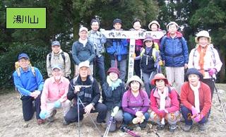 ゆっくり登ろう会 第100回記念例会 稲星山・白口岳 登山 4月25日(土)~26(日)2