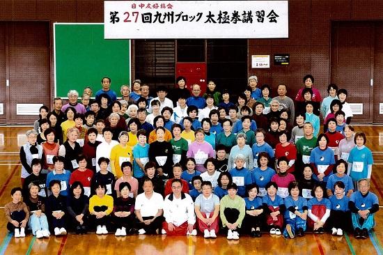 120名感動の2日間  太極拳九州ブロック講習会