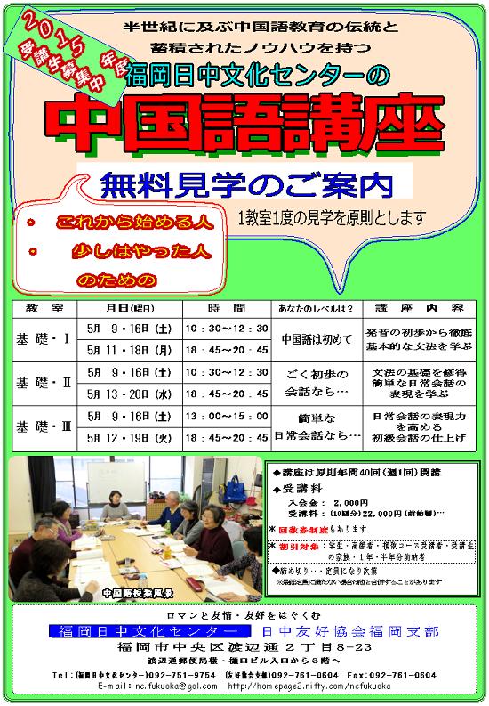 無料見学のご案内 中国語講座