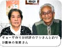 「母なる中国に感謝」 人生に友好の歴史あり① 宗弘有蔵さん・宗弘マツさん