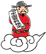 第2回中国百科検定  2015年9月27日(日)15時~  福岡県教育会館(福岡市東区) 九州工業大学(北九州市)