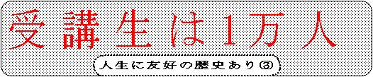 人生に友好の歴史あり③ 「受講生は1万人 中国語教師で生涯現役」  吉武健児さん(福岡・80歳)